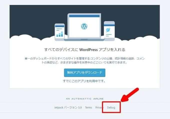 WordPressプラグイン「Jetpack」の使わない機能を無効にする