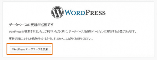 WordPressを手動でアップグレードする方法(4.7.5 to 4.8.2)