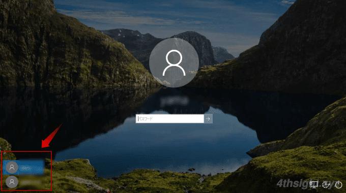 Windows10のログオン画面に特定のユーザーのみ表示させない方法