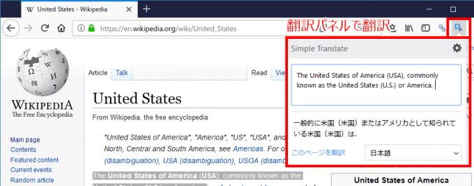 ちょっとした翻訳には、ブラウザの翻訳機能がもってこい