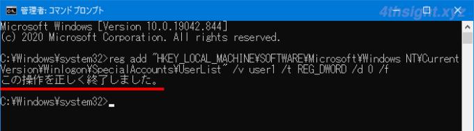 Windows10のサインイン画面に特定のユーザーを表示させない方法