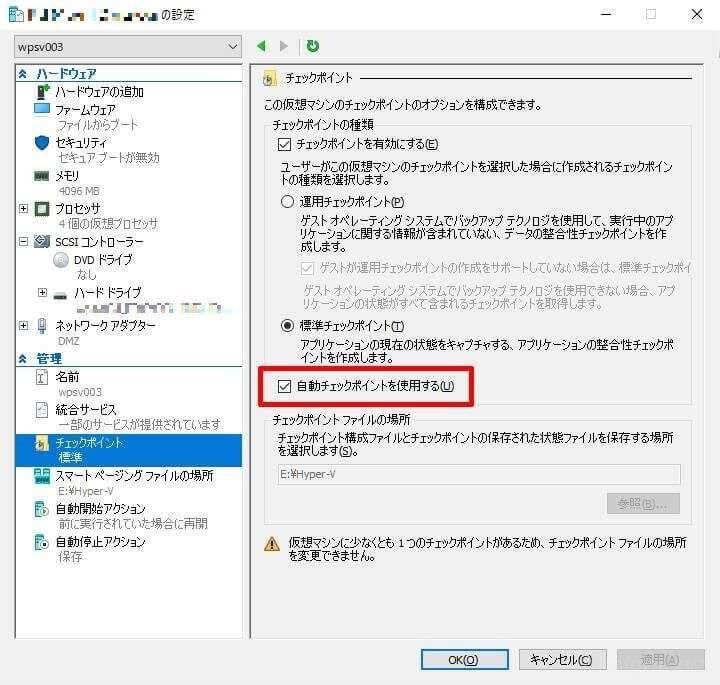 Windows10のHyper-Vで仮想マシンの状態を簡単に戻す方法(自動チェックポイント)