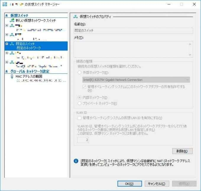 Windows10:バージョン1709(Fall Creators Update)のHyper-VでNAT仮想スイッチが標準搭載