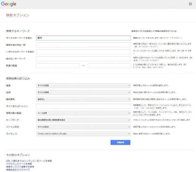 知りたい情報を効率よく探すためのGoogle検索テクニック