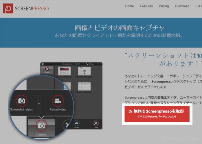 Windows10でスクリーンショットの撮影/画像編集するなら「Screenpresso」がおすすめ!