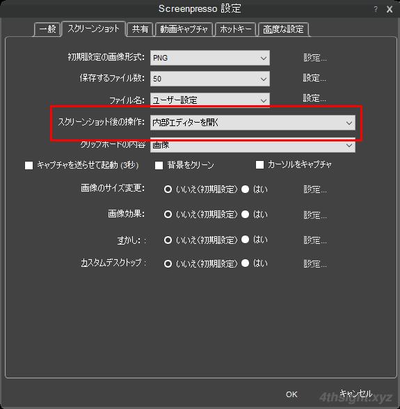Windows10でスクリーンショットの加工をするなら「Screenpresso」がおすすめ!