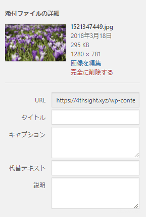 WordPressで画像ファイルのタイトル・キャプション・代替テキスト・説明の使い方