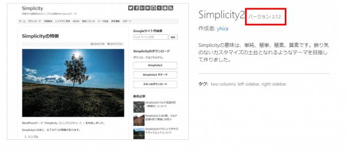WordPressテーマ「Simplicity2」をSSH経由でアップデートする方法