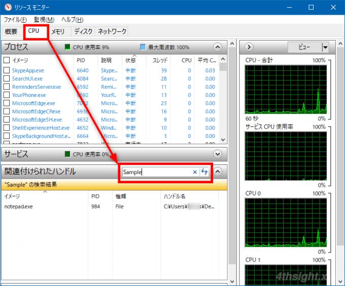 Windows10で「別のプログラムが・・」と表示されフォルダーが削除できないときは