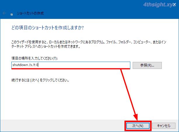 Windows10をワンクリックでシャットダウン・再起動・サインアウト・ロック・スリープさせる方法