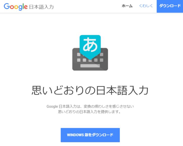 Windows10での日本語変換に不満があるなら「Google日本語入力」を試してみよう。