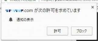 Google Chromeのウェブプッシュ通知を解除する方法