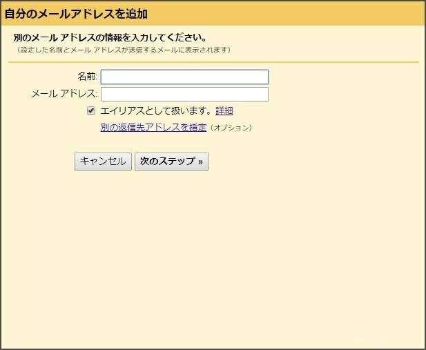 1つのGmailアドレスで、複数のメールアドレス(エイリアス)を作成する方法