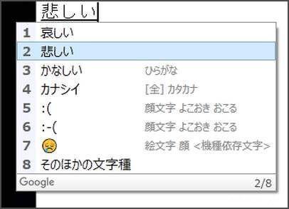 Windows10で日本語入力を便利にする方法(Google日本語入力)