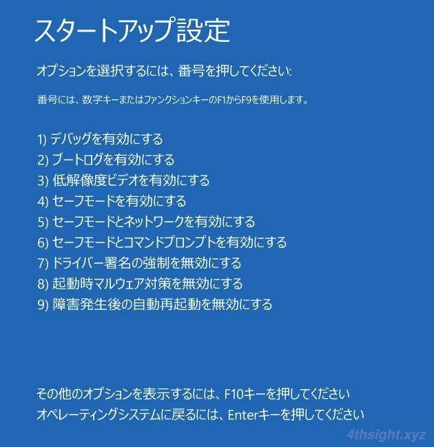Windows10を一番早くセーフモードで起動する方法