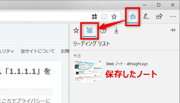 Windows10のMicrosoft EdgeでWebページに書き込みをする
