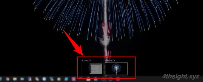 Windows10でデスクトップを広く使うなら「仮想デスクトップ」を活用しよう。