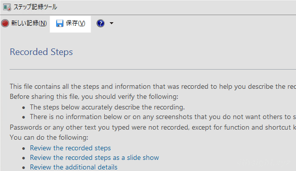 Windows10の操作をカンタンに記録する方法(ステップ記録ツール)