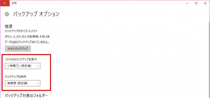 Windows10の簡易バックアップ機能「ファイル履歴」を使いこなす