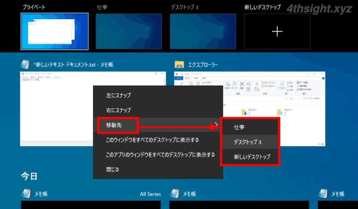 Windows10の「仮想デスクトップ」でデスクトップを広く使おう!