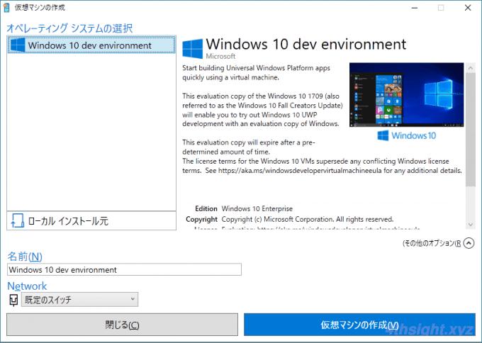Windows10バージョン1709(Fall Creators Update)のHyper-V新機能