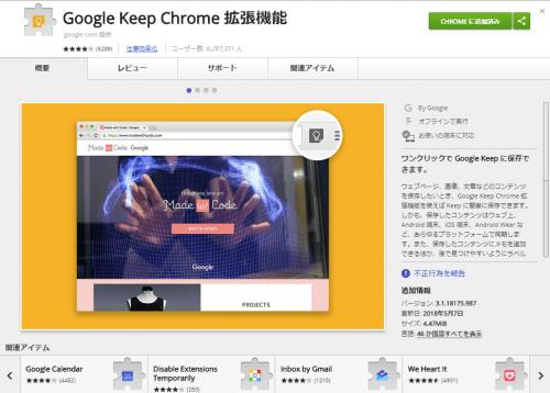 Google Chromeをより安全&便利にしてくれる拡張機能