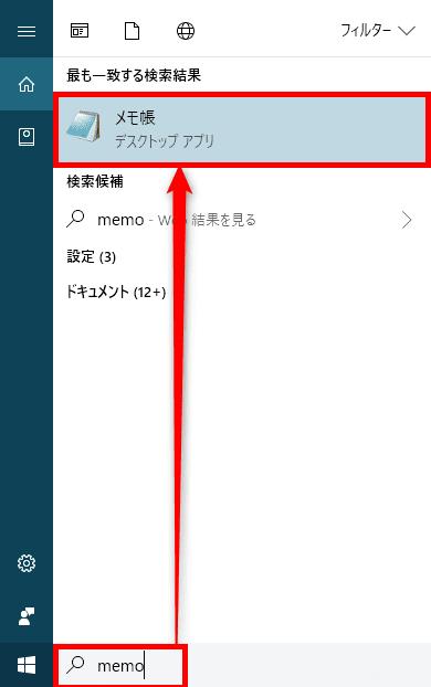 Windows10でメモ帳に日時を自動記録する