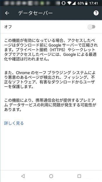 Android版Chromeをもっと便利に使うワザ