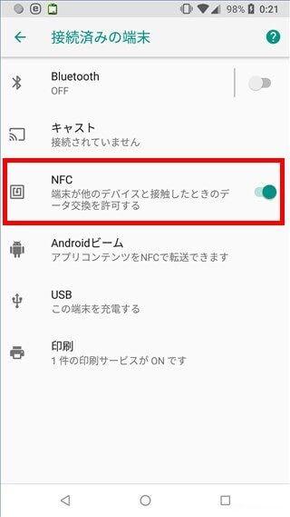 Android端末でおススメの機能と操作テクニック