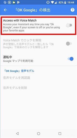 AndroidのSmart Lockは便利だが、安全なのか