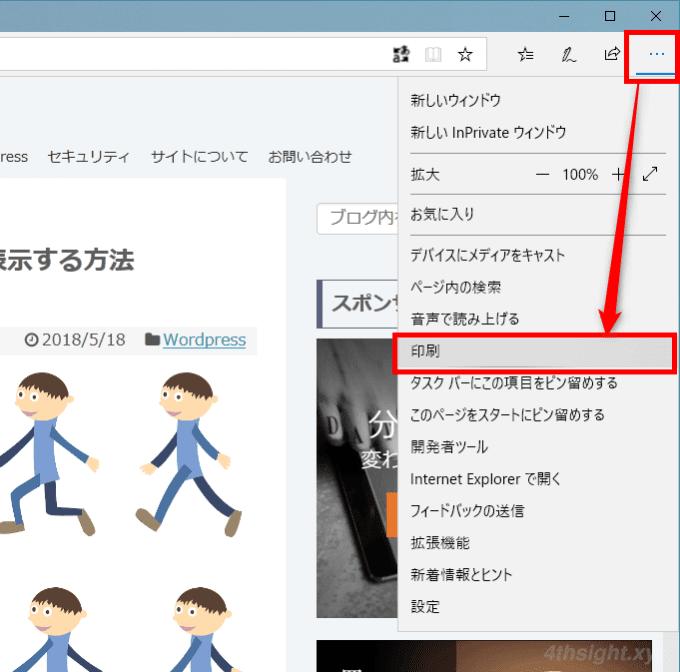 Window10のMicrosoft EdgeでWebページをPDFで保存したりPDFを閲覧する
