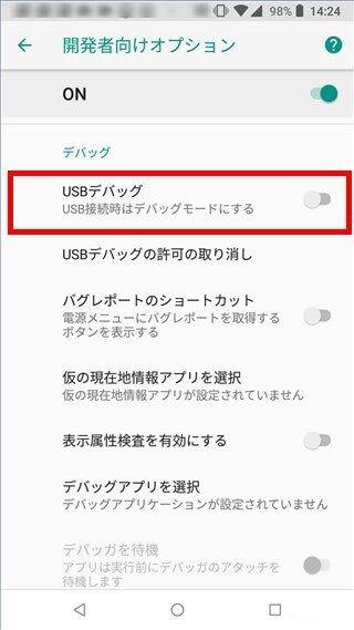 AndroidスマホをWindowsマシンから操作する方法(Vysor)