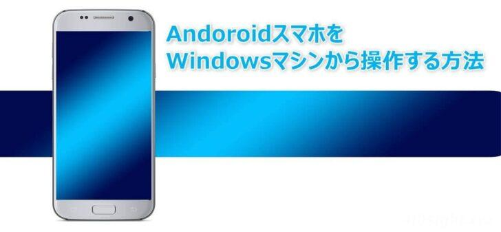 Android端末の画面をWindows10PCに表示して操作するなら「Vysor」