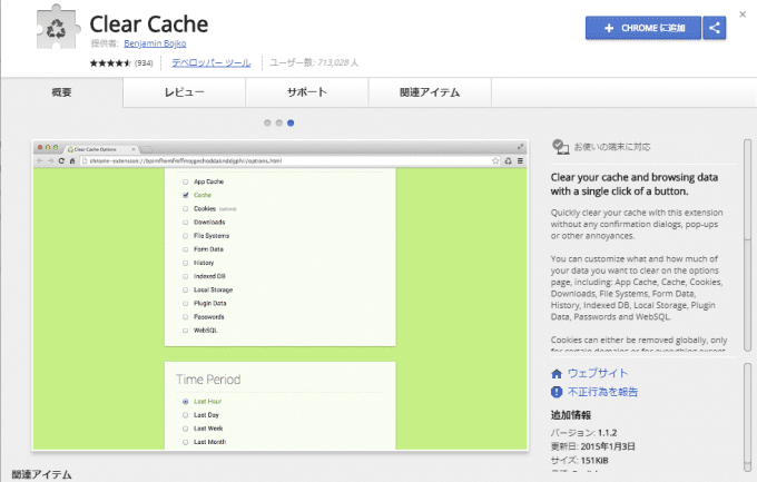 Web制作に役立つおススメのChromeブラウザ向け拡張機能