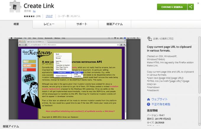 Webサイト作成を便利にしてくれるChrome拡張機能(その2)