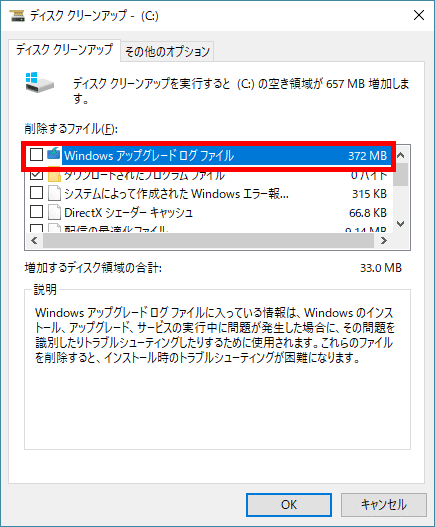 Windows10で不要ファイルを削除してマシンの動作を軽くする(ディスククリーンアップ)