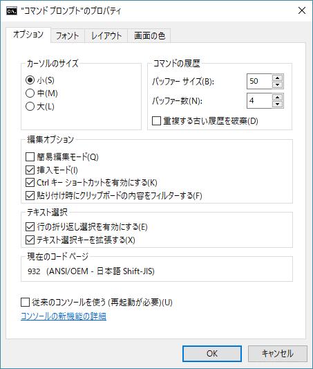 Windows10のコマンドプロンプトを使いやすくする設定