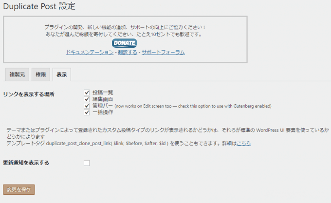 WordPressプラグインで記事を複製(コピー)する(Duplicate Post)