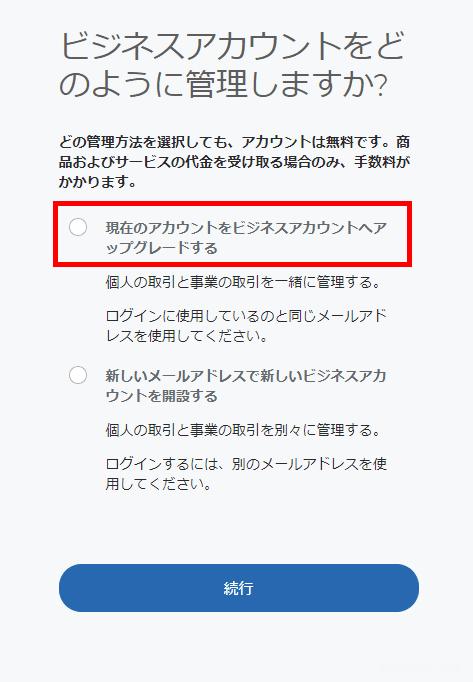 PayPal(ペイパル)で海外からの送金(支払い)を受け取るには