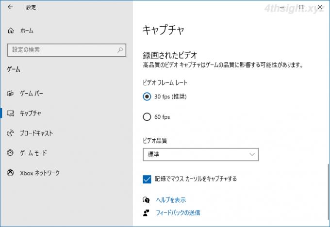Windows10の標準機能「ゲームバー」で画面を録画する