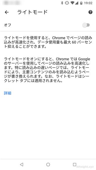 Android版Chromeブラウザを効率よく操作するためのおすすめテクニック