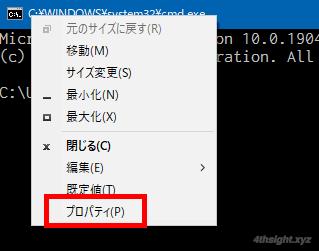 Windows10のコマンドプロンプトを使いやすくカスタマイズする方法
