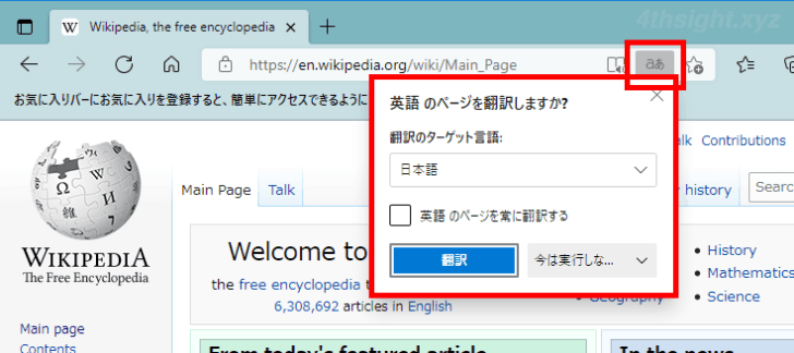 外国語ページの翻訳はブラウザの翻訳機能がもってこい