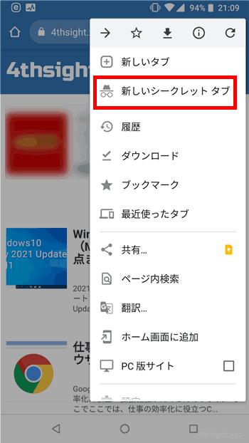 Android版Chromeブラウザのおススメ操作テクニック