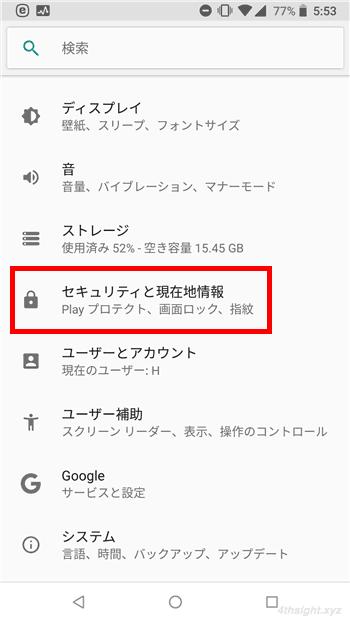 Android端末の自動ロック機能「Smart Lock」の使い方