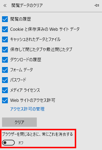 Windows10のタイムラインにEdgeの閲覧履歴が表示されない時