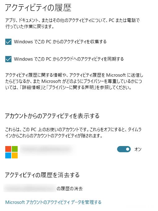 Windows10「バージョン1803(April 2018 Update)」の新機能 その1
