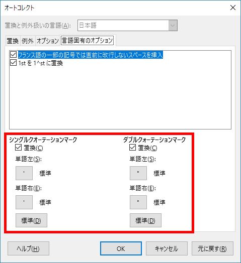LibreOffice:Calcでのダブルクォーテーションの表示がおかしい
