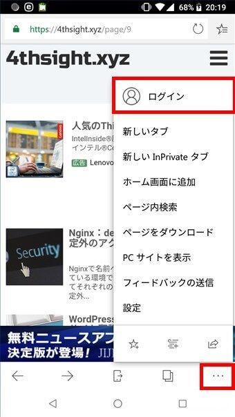 スマホで閲覧しているWebページをWindowsPCですばやく開く方法