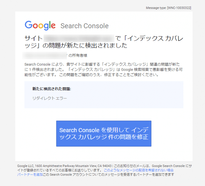 Search Consoleでインデックスカバレッジのエラーが出たときは